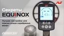 Секреты Minelab Equinox: Лучшие настройки для поиска серебряных кладов / МДРегион.