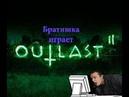 Братишка играет в Outlast