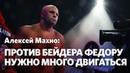 Алексей Махно: Федор напомнил себя времен «Прайда»