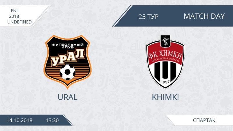 AFL18 FNL 2018 Day 25 Ural Khimki