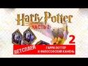 Lets play Гарри Поттер и философский камень, часть 2