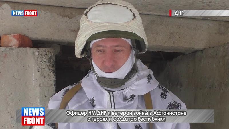 Офицер НМ ДНР и ветеран войны в Афганистане: Захарченко Гиви и Моторола герои Республики