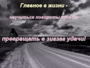 СУДЬБЫ ПОВОРОТ - Жуков Н