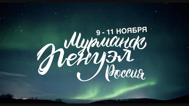 Сергей Шидловский о конференции Пенуэл в Мурманске 9-11 ноября