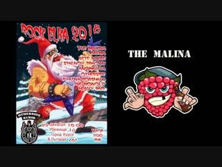 The Malina - Рок-Ёлка (22.12.2018)
