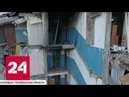 Проверки газового оборудования в рухнувшем доме проходили с нарушениями Россия 24