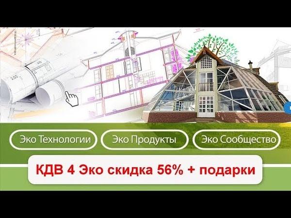 Получи 2 проекта Живого дома со скидкой 56% подарки на 102 600 рублей и построй свой дом уже в 2019-м году в команде единомышленников