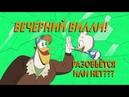 Disney Утиные истории - Сезон 1 Серия 09 - Вечерний Вилли : Разобъётся или нет? | мультики про утят