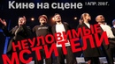 ОЛЕГ МЕНЬШИКОВ - Кино на сцене. Неуловимые мстители. Театр им. Ермоловой ОКОЛОТЕАТР