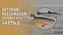 История российской игровой индустрии. Часть 2