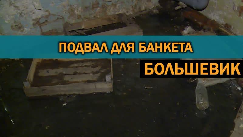 В поселке Большевик у коммунальщиков банкет в подвале
