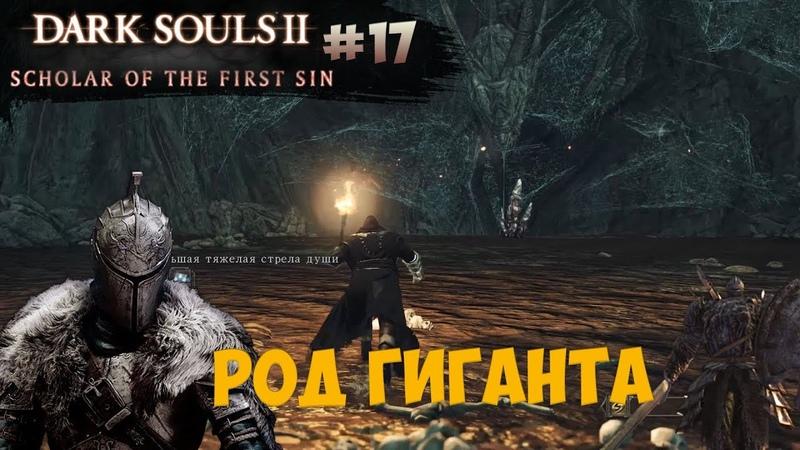 Нельзя долго жить воспоминаниями... Память гигантов (Dark Souls 2: SotFS) [17]