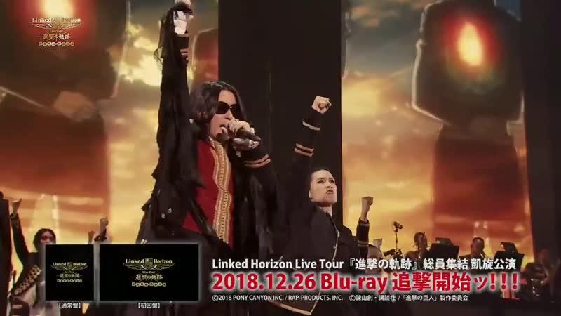 Blu-ray of 'Linked Horizon Live Tour Path of Advance'