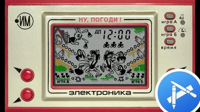 Советская игра Электроника Ну погоди (ИМ) на iphone.