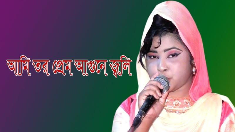 Ami Tor Prem Agune Joli Re || Tania Sarkar || Baul Song