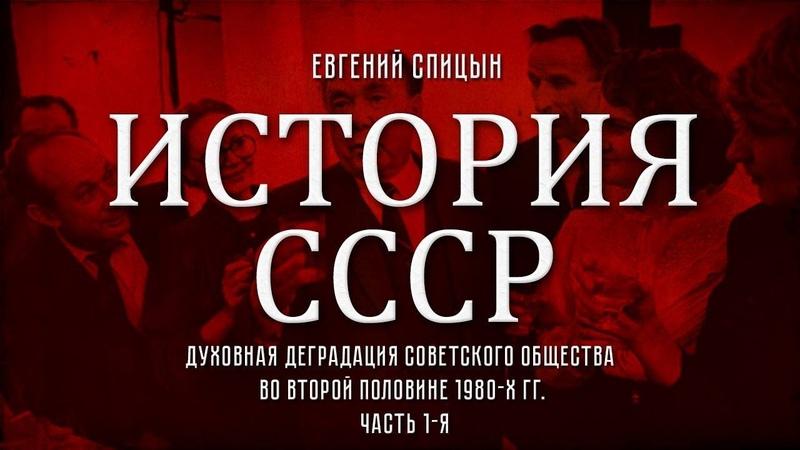 Спицын История СССР 154 Советское общество во второй половине 1980 х гг Часть 1 я