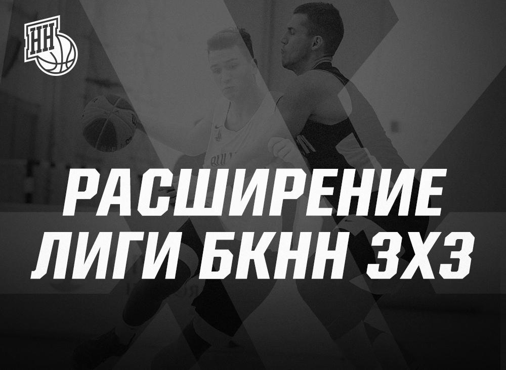 Лига БКНН 3х3 расширяется до 28 команд и добавляет юношеский дивизион