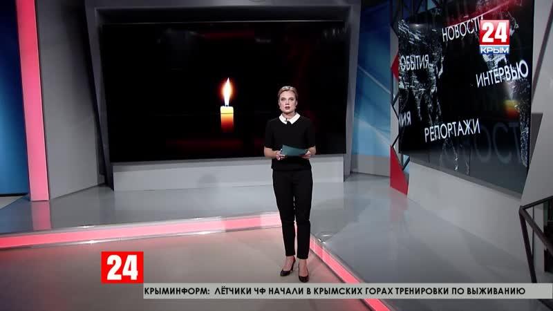 Трёхдневный траур объявлен в Крыму в связи с трагедией в Керчи