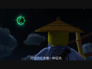 """""""attack of the cursed specters"""" (乐高幻影忍者: 魔咒幽灵的进击)"""