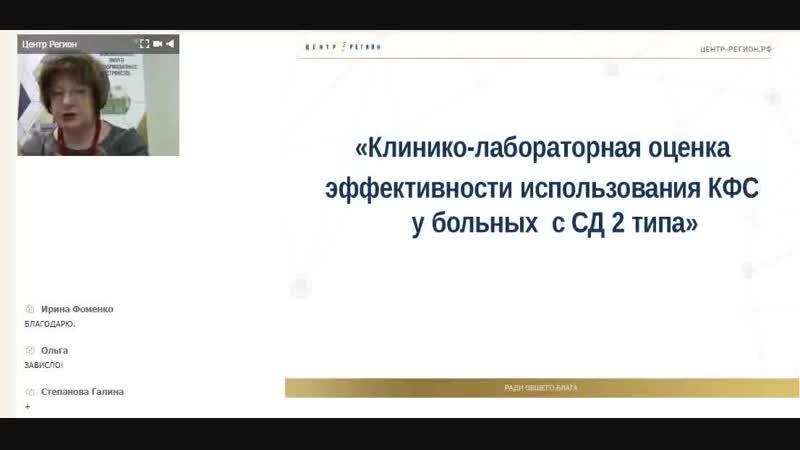21 01 2019 Радькова Л И Новые элитные КФС Сахарный диабет 2 го типа и КФС