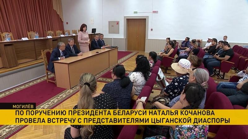 Наталья Кочанова принесла извинения представителям цыганской диаспоры Могилева