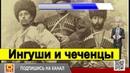 Ингуши и Чеченцы в чем единство братских народов?