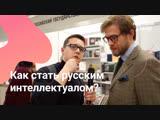 Как стать русским интеллектуалом? Отвечают посетители ярмарки non/fiction