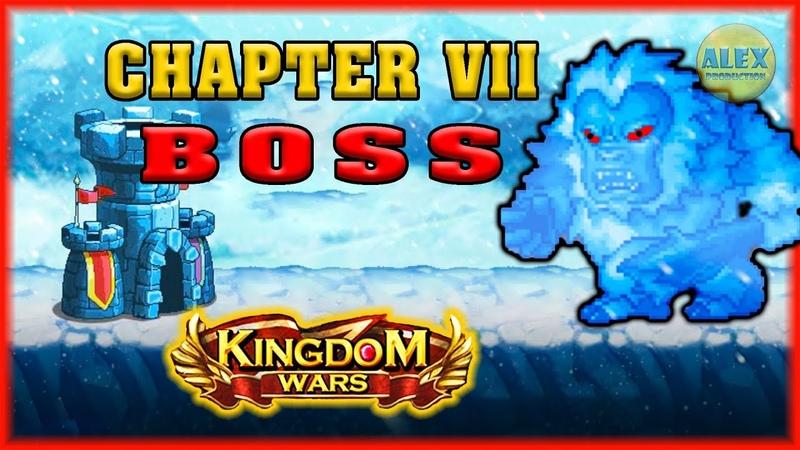 Kingdom Wars   Войны Королевства - 7 ГЛАВА БОСС   CHAPTER 7 BOSS