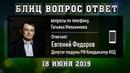 Радио НОД: Люди активнее интересуются Основным законом государства 18.06.2019 Евгений Федоров