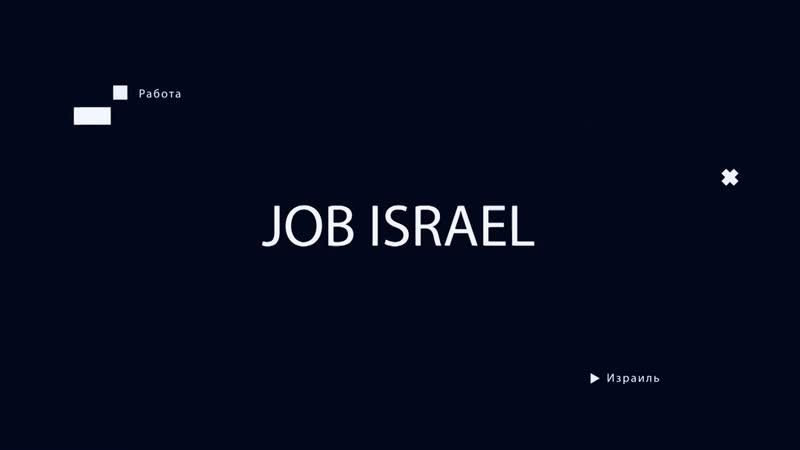 Работа в Израиле для всех стран мира Job Israel