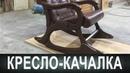 Кресло-качалка для большого человека!