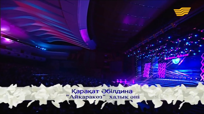 Қарақат Әбілдина -Айқаракөз (Халық әні) - Karakat Abildina -Qazaq folk song Aikarakoz