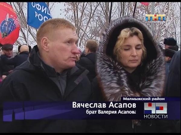 10 12 18 тнт 43 регион Открытие памятника Валерию Асапову