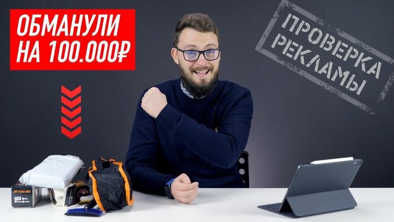 Китайцы кинули на 100 000 рублей: проверка рекламы