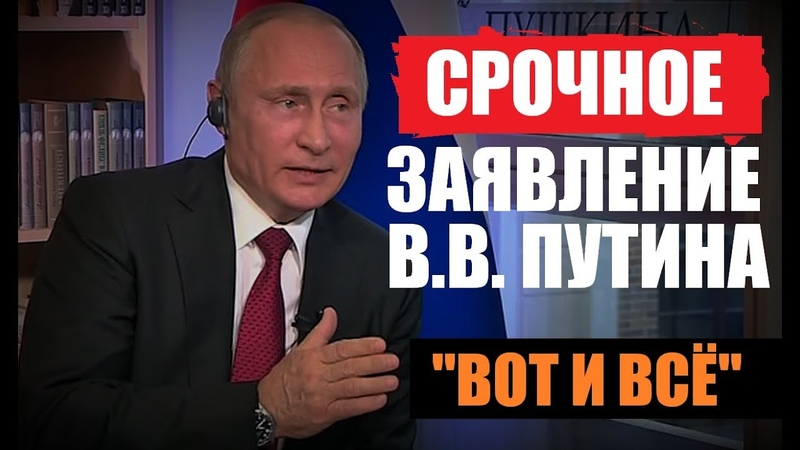 CPΟЧHΟΕ ЗАЯВΛΕНИΕ ВЛАДИМИРА ПУТИНА — 24.09.2018