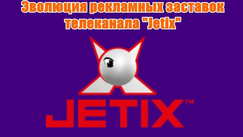 Эволюция рекламных заставок телеканала Jetix