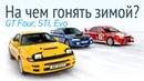 На чём гонять зимой Toyota Celica GT Four, Subaru Impreza WRX STI и Lancer Evo VI TME