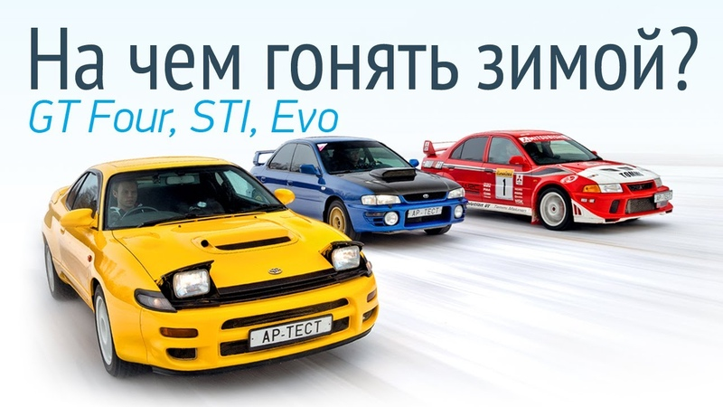 На чём гонять зимой: Toyota Celica GT Four, Subaru Impreza WRX STI и Lancer Evo VI TME