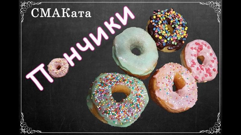 Воздушные вкусные Пончики Пышные донаты Donuts