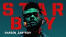 The Weeknd feat. Daft Punk - Starboy (Dombyra Cover by Arsen Sabyrov)
