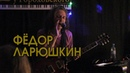 Федор ЛАРЮШКИН Растаманка Весна