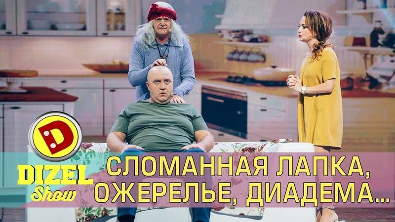 Сломанная лапка ожерелье диадема… Как бабка ворожка спасает Егора Крутоголова от алкоголизма