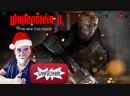 Wolfenstein II The New Colossus PC Стрим Приключения Бласковица 4