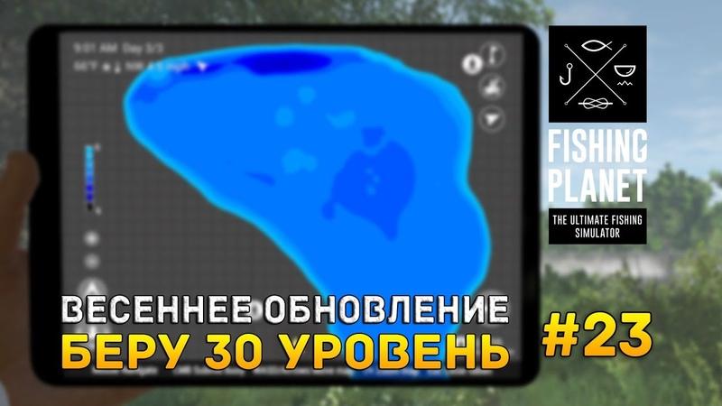 Fishing Planet 23 - Весеннее Обновление. Беру 30 уровень
