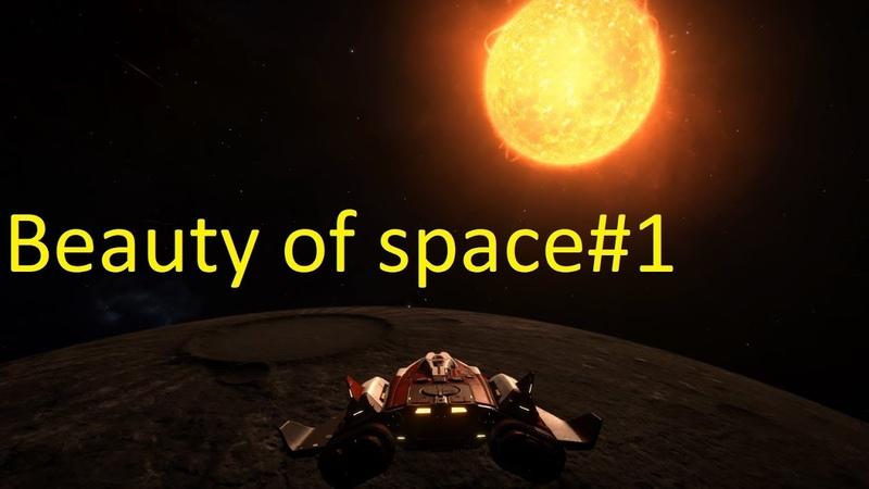 Elite Dangerous:Красоты космоса(Beauty of space)1