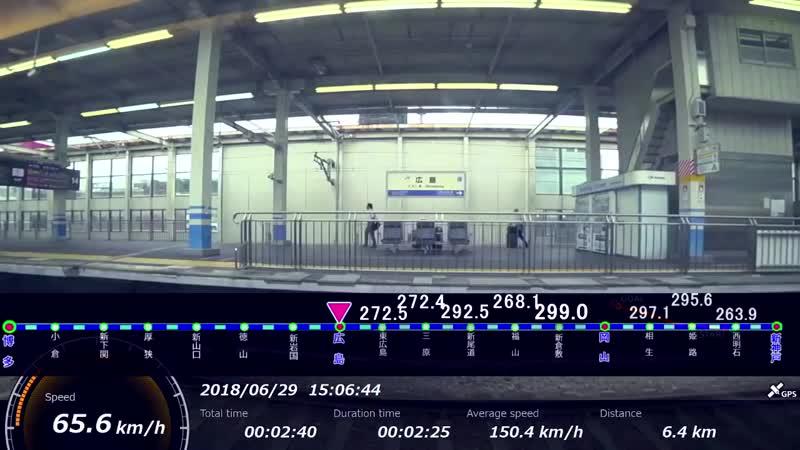 〈山陽新幹線〉最速通過駅は「姫路」だけではなかった。〈San-yo Shinkansen〉I measured the passage speed of each station