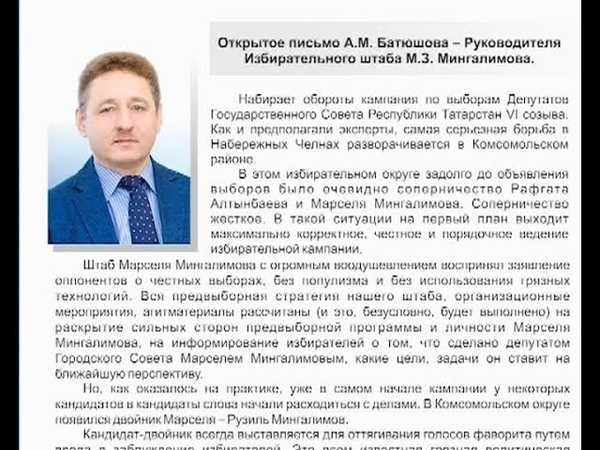 Открытое письмо А М Батюшова – Руководителя Избирательного штаба М З Мингалимова