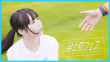 【踊ってみた】君と夏フェス / SHISHAMO (オリジナル振付)