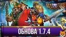 Heroes of magic card batle RPG- Обзор обновы 1.7.4