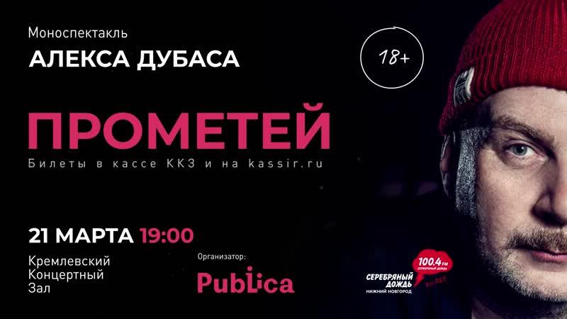 Алекс Дубас, Прометей в Нижнем Новгороде, 21 марта